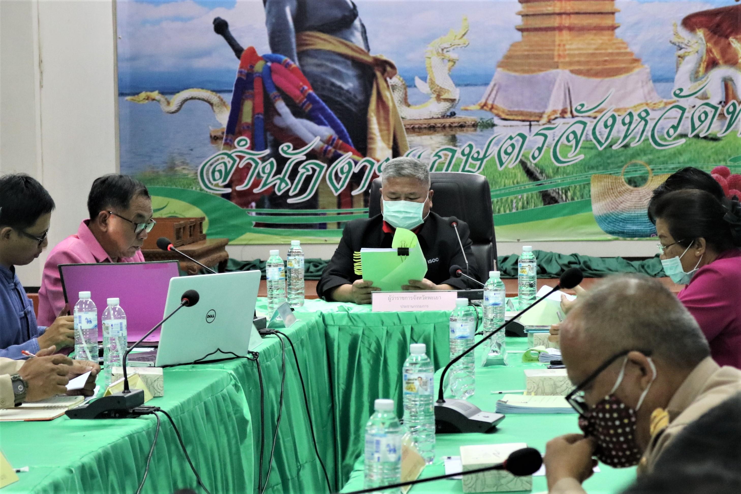 การประชุมคณะกรรมการบริหารโครงการเยียวยาเกษตรกรชาวสวนลำไย ปี 2563 ระดับจังหวัด (จังหวัดพะเยา)